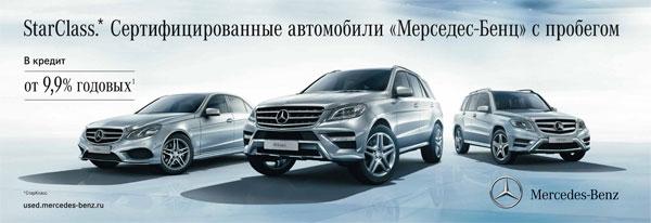 Кредит на покупку Mercedes-Benz с пробегом