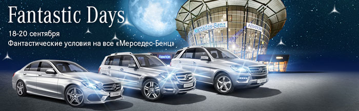 Fantastic Days в Авилон Mersedec-Benz