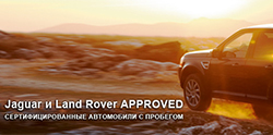 Автомобили с пробегом Jaguar и Land Rover Approved