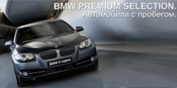 Автомобили с пробегом BMW Premium Selection